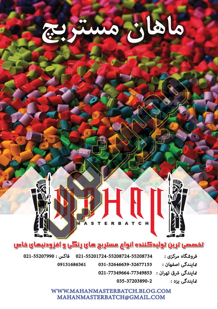 Modiriat Novin - No 23 - Ershad13